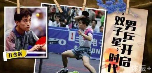 国乒双子星时代恐落幕 刘孔22年相伴成最美回忆