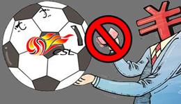 2017中国足球转会费规则 足协公布转会费区间