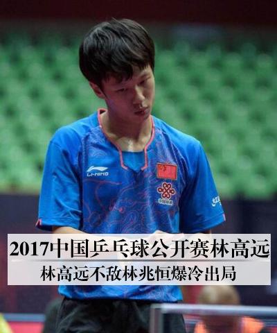 2017中国乒乓球公开赛林高远 林高远不敌林兆恒爆冷出局