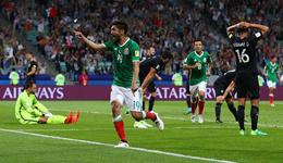2017年俄罗斯联合会杯 墨西哥2-1送新西兰出局