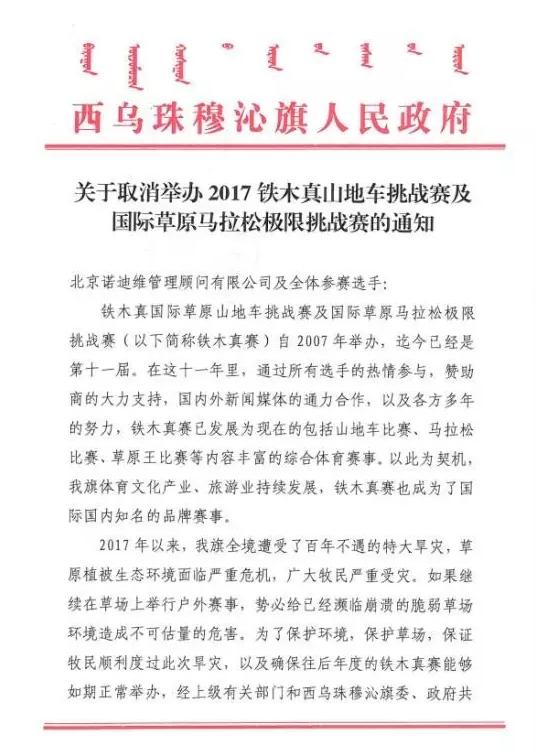 内蒙古西乌旗特大旱灾 国际草原马拉松取消