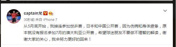 许昕樊振东回应退出澳洲赛:因精力体力跟不上