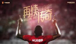 恒大宣布穆里奇回归 签6个月披30号战袍
