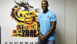 马布里新赛季将留北京 签约北控合同时间为一年