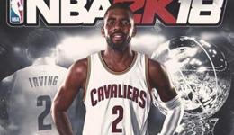 封面人物NBA2K18能力值仅90 欧文不满称这给了我动力