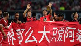 2017国际冠军杯 阿森纳点球大战4-3灭拜仁