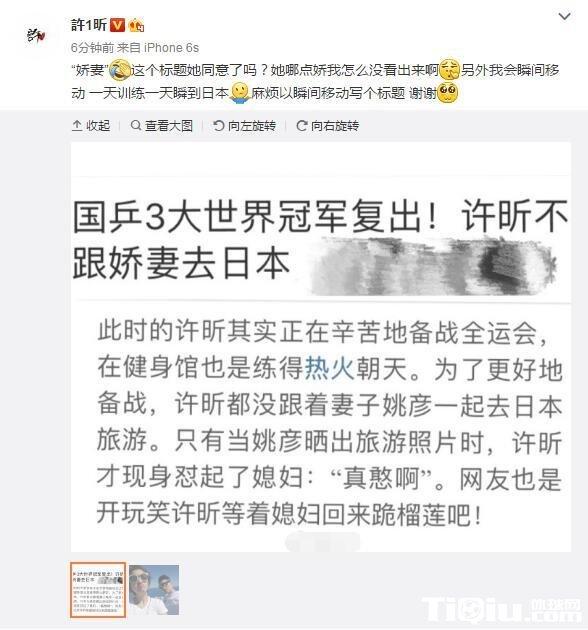 许昕怼自媒体作者 称陪娇妻游日本得瞬间移动