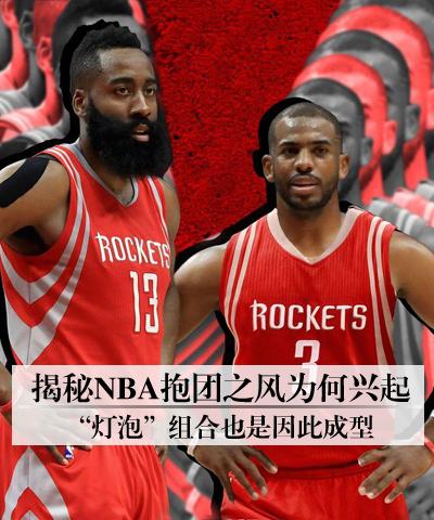 """揭秘NBA抱团之风为何兴起 """"灯泡""""组合也是因此成型"""