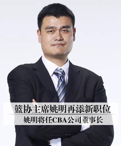 篮协主席姚明再添新职位 姚明将任CBA公司董事长