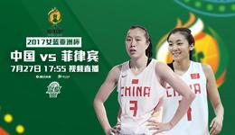 亚洲杯女篮VS菲律宾前瞻 四强争夺新星或制霸内线
