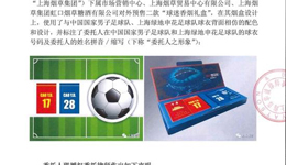 曹�S定遭烟草公司侵权 声明:职业球员不能鼓励吸烟