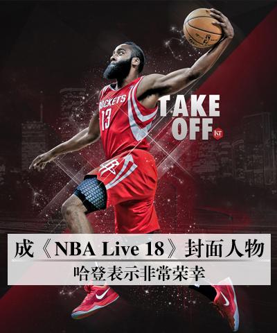 成《NBA Live 18》封面人物 哈登表示非常荣幸