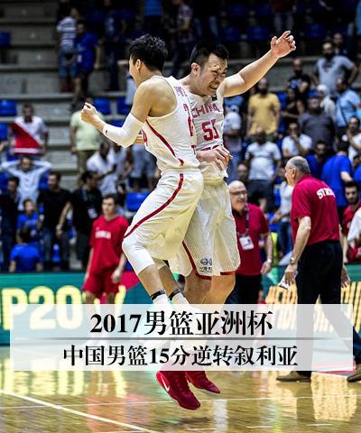 2017男篮亚洲杯 中国男篮15分逆转叙利亚