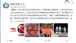 曝CBA与李宁达续约协议 李宁与CBA达成5年10亿