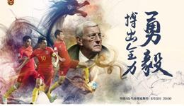 中国征战乌兹别克 中国足球官方发布海报