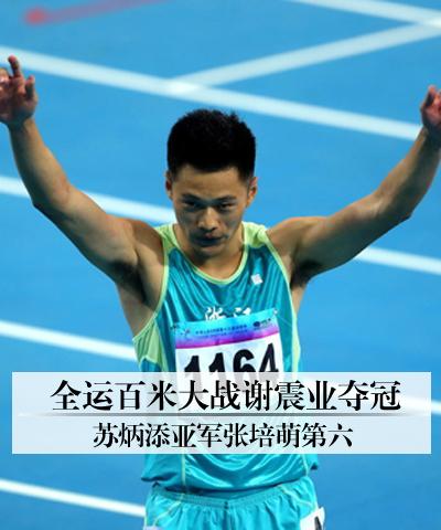 全运百米大战谢震业夺冠 苏炳添亚军张培萌第六
