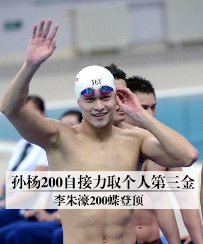 孙杨200自接力轻取个人第三金 李朱濠200蝶登顶