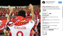 埃尔克森发文致谢恒大球迷 恒大球迷称广州才是你的家