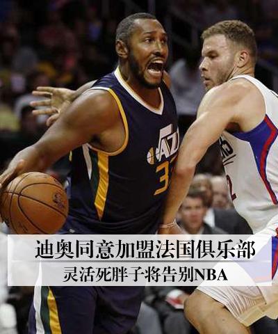 迪奥同意加盟法国俱乐部 灵活死胖子将告别NBA