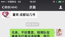 武磊给小球员捐款5万 给他们找好教练去学习
