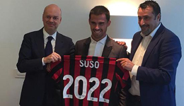 米兰官方宣布续约苏索 签约至2022年300万欧年薪