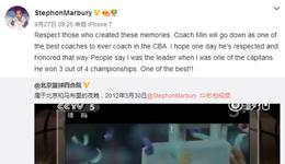 马布里称闵鹿蕾是北京队史最伟大的人 马布里评价闵鹿蕾