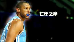 莫里斯称喜欢在北京队打球 不介意当备胎