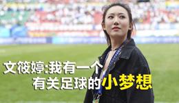 文筱婷想建10万人球场 坐满热爱足球的球迷