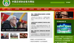 足协仲裁平台正式上线 张稀哲停赛成首个受理案件