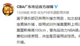 广东队官方宣布更换外援 启用试训外援莫里斯上场