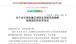 张修维曾用1994年假年龄 停赛9个月至6月18日