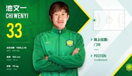 国安宣布签下延边门将池文一 杨智因伤长期缺阵