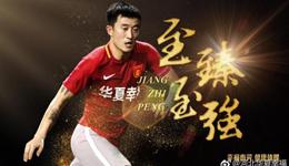 华夏幸福官宣姜至鹏正式加盟球队 姜至鹏期待共创辉煌