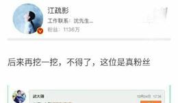 武大靖自曝是江疏影铁粉 2次申请入粉丝团被拒