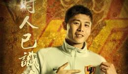贵州恒丰宣布签约郑凯木3年 铁腰与曼萨诺再聚首