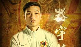 贵州恒丰宣布签下朱征宇 朱征宇与球队签3年