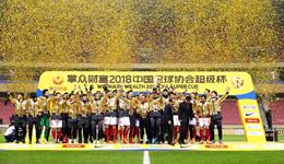 超级杯夺冠恒大获1000万重奖 中超新赛季奖金政策公布