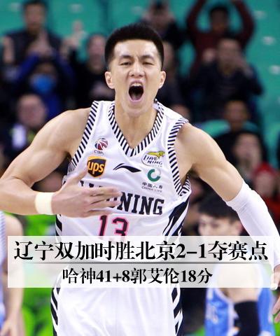 辽宁双加时胜北京2-1夺赛点 哈神41+8郭艾伦18分