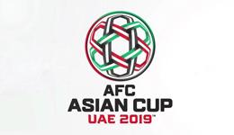 2019亚洲杯24强出炉 国足直接晋级但无缘种子队