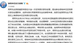 申花官方宣布周军离任总经理一职 申花周军将出任一方老总