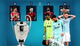 欧冠4强出炉皇马拜仁领衔 利物浦10年后再进4强