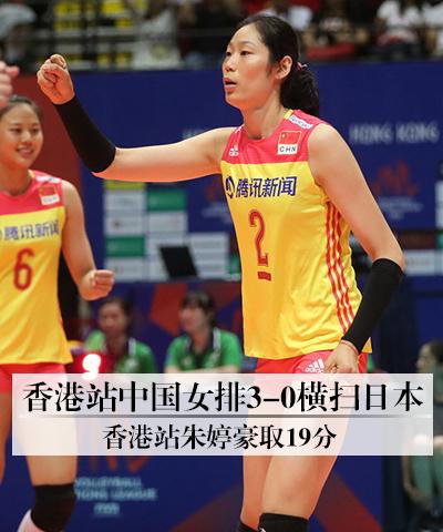 香港站中国女排3-0横扫日本 香港站朱婷豪取19分