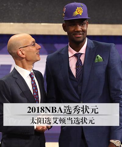 2018NBA选秀状元 太阳选艾顿当选状元