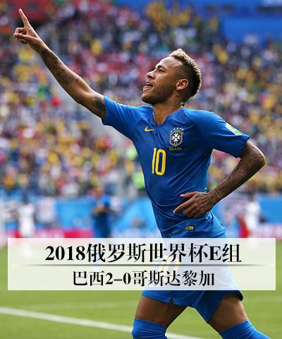 2018俄罗斯世界杯E组 巴西2-0哥斯达黎加