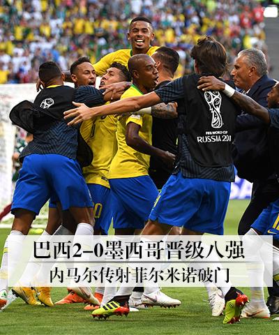 巴西2-0墨西哥晋级八强 内马尔传射菲尔米诺破门