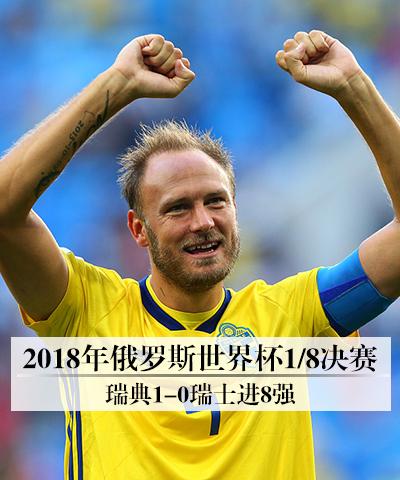 2018年俄罗斯世界杯1/8决赛 瑞典1-0瑞士进8强