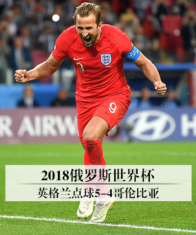 2018俄罗斯世界杯 英格兰点球5-4哥伦比亚