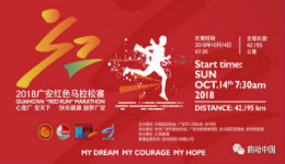 2018广安红色马拉松赛报名正式启动