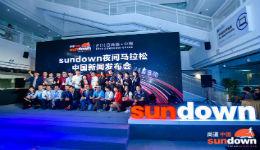 2018尚道・中国sundown夜间马拉松落地北京