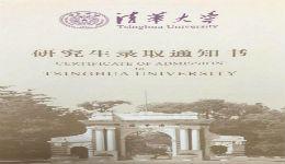 女排又一世界冠军被清华大学研究生录取